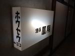 酒保鳳翔01